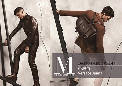 本季Versace Jeans在印花上下足功夫,奢华纹理图腾与每季必用的虎纹相结合,刺绣图案尤为精细,图案与纯色的组合拼接,再加上丰富的色彩,吸睛度十足。