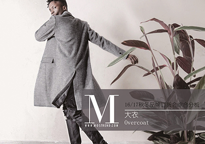 16/17秋冬各品牌在大衣的设计上依旧以极简设计为原型,通过沉稳色彩、面料的精选和细节的设计,轻松塑造商务绅士感。