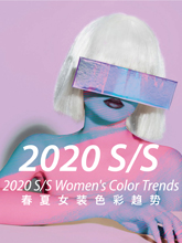 《Mostrend》2020春夏女裝色彩趨勢