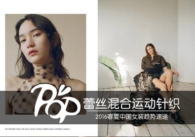 2016春夏中国女装趋势速递--蕾丝混合运动针织