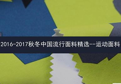 2016-2017秋冬中国流行面料精选--运动面料
