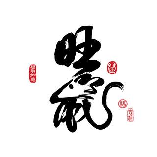 矢量图 eps 老鼠 局部图案 民族风 中国风