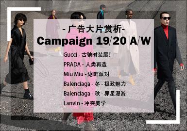 全新視界!19/20秋冬廣告大片賞析