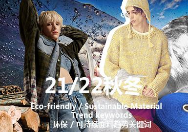 21/22秋冬環保/可持續面料趨勢關鍵詞