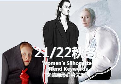 21/22秋冬女裝廓形趨勢關鍵詞