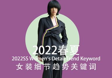 2022春夏女裝細節趨勢關鍵詞