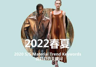 2022春夏面料趋势关键词