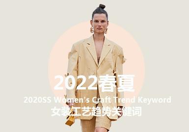 2022春夏女装工艺趋势关键词