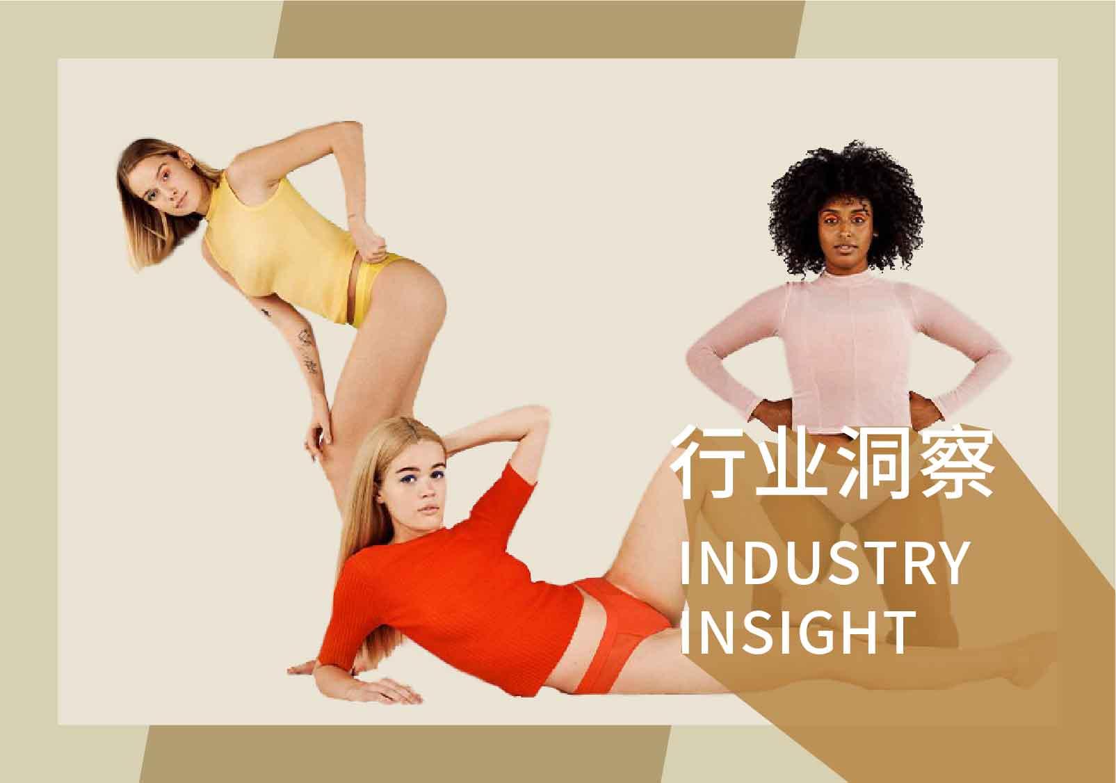 健康悦己——内衣行业趋势洞察